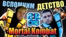 Ultimate Mortal Kombat Вспомним Детство Ностальгия по Мортал Комбат 1, 2, 3 Драки 90-х UMK 3