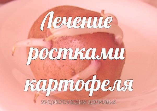 Лечение ростками картофеля