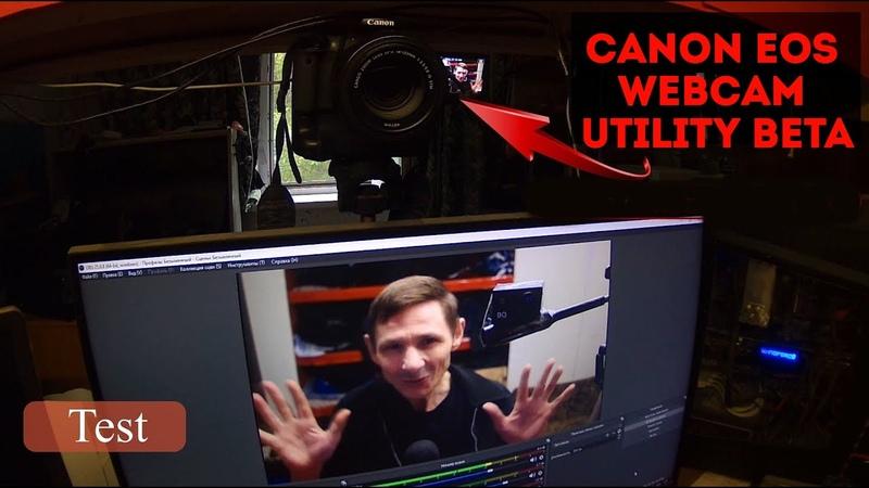 Зеркалка Кенан 650D вместо logitech c310 Тест Canon EOS Webcam Utility Веб камера из фотика