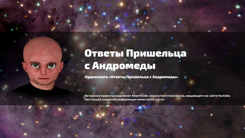 Аудиокнига «Ответы пришельца с Андромеды» Часть 111 - 115