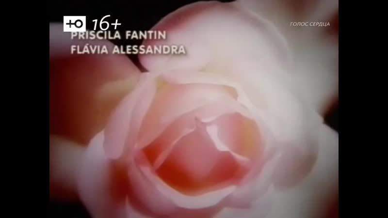 Голос сердца серия 1 Бразильский сериал