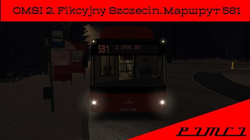 OMSI 2 Fikcyjny Szczecin Маршрут 581