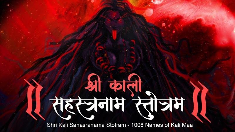 MOST POWERFUL SHRI KALI SAHASRANAMA STOTRAM 1008 NAMES OF KALI MAA श्री काली सहस्त्रनाम स्तोत्र 2350