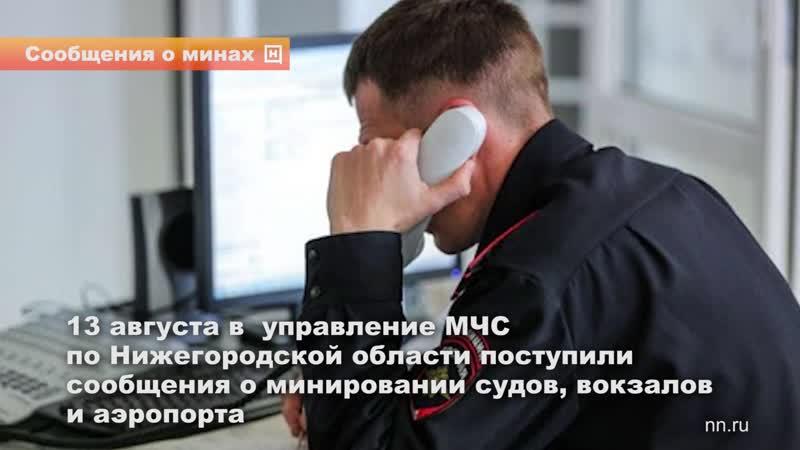 13 августа в управление МЧС по Нижегородской области поступили сообщения о минировании судов вокзалов и аэропорта