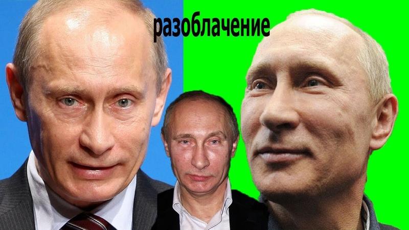 Разоблачение второго защитника двойников Путина