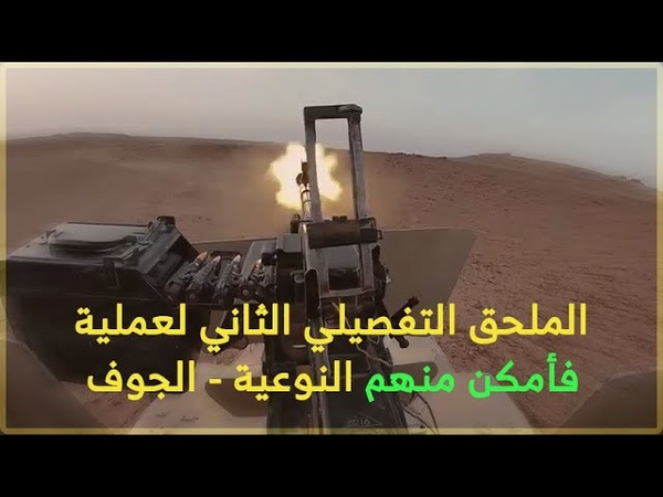Process so possible of them Abuse and the heavy losses sustained by the forces of aggression in Al Jouf 29 03 2020