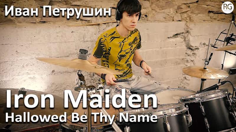 Иван Петрушин Iron Maiden Hallowed be thy Name