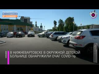 Мегаполис - Закрыли отделение на карантин - Нижневартовск
