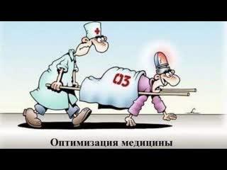 Медицинская страховка - Пациент готов   Юмор ●