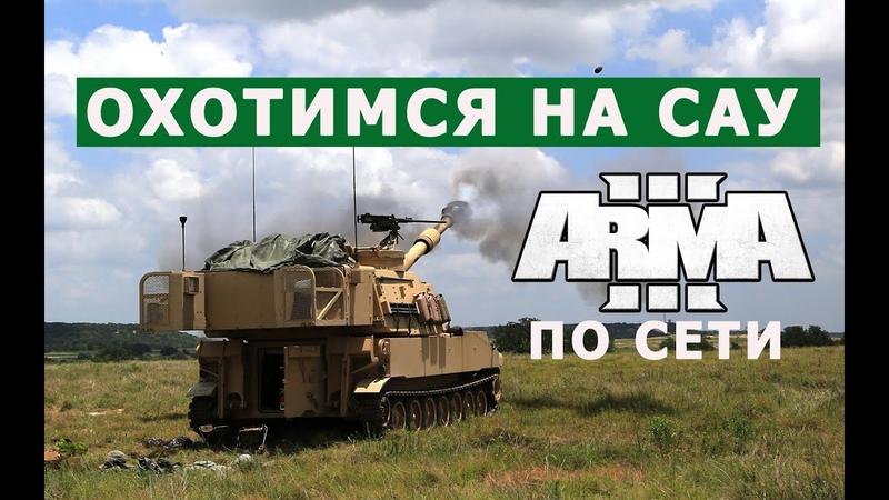 АРМА 3 ТЯЖЁЛАЯ ОХОТА НА АРТУ ИГРАЕМ по СЕТИ в ARMA 3