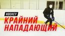ОБУЧЕНИЕ ИГРЕ КРАЙНЕГО НАПАДАЮЩЕГО   Хоккей.