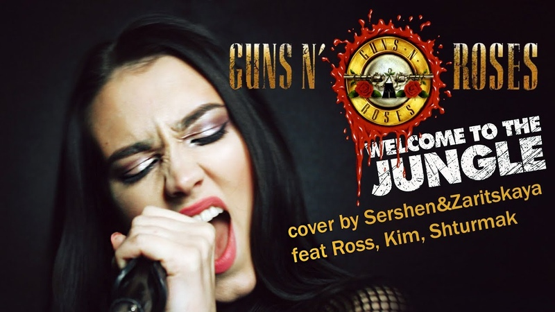 Guns'n'Roses Welcome To The Jungle cover by Sershen Zaritskaya feat Kim Ross and Shturmak