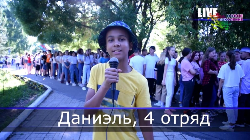 Второй выпуск новостей 137 летняя смена PRO нас Ребячий лагерь Новое поколение