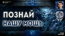 СИЛА ПРОТОССОВ: Новая серия приключений Секретного Агента в рейтинговом режиме StarCraft II