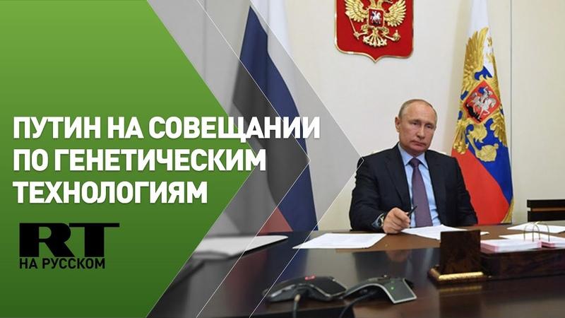 Путин проводит совещание по генетическим технологиям