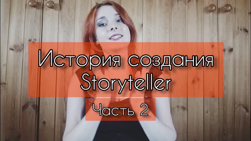 Анна KiaRa - История создания Storyteller, часть 2