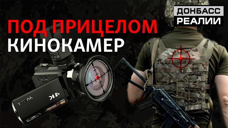 Война на Донбассе в реальности и в кино Донбасc Реалии