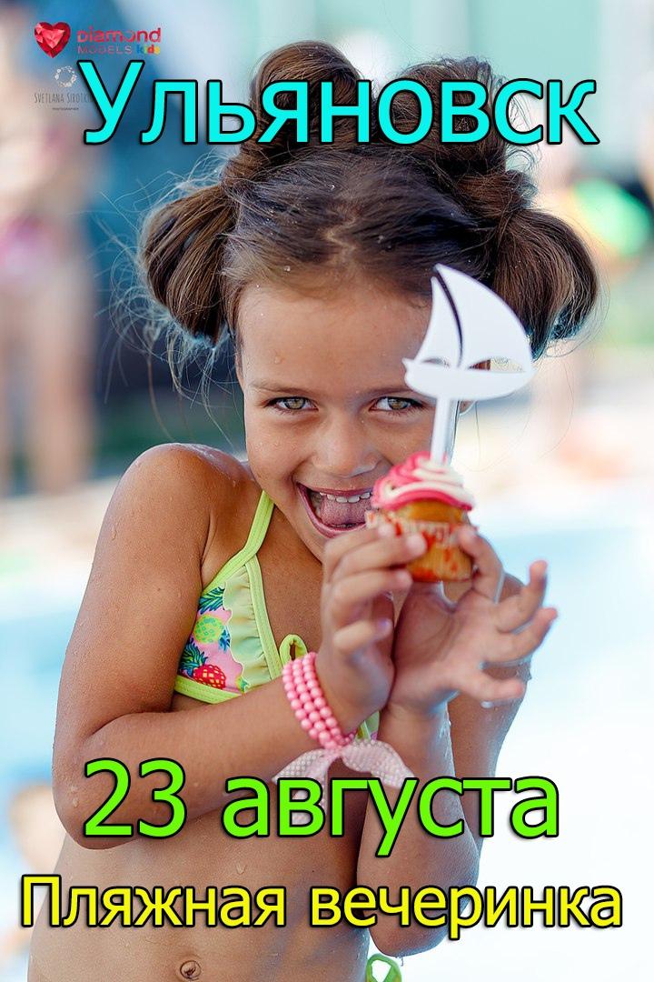 Афиша Ульяновск Фотопроект ПЛЯЖНАЯ ВЕЧЕРИНКА Ульяновск