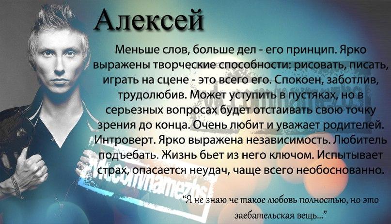 именные стихи алексею все знают, чем