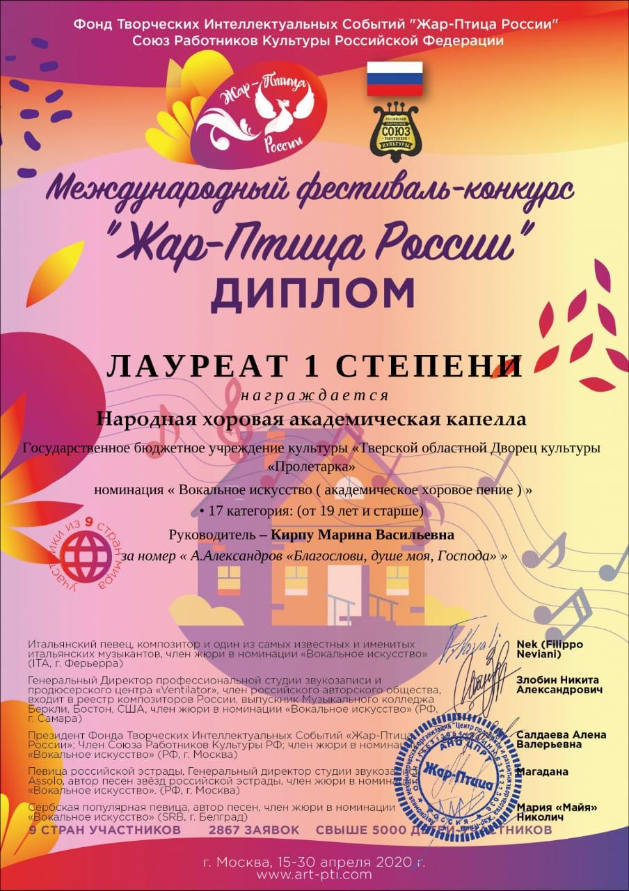 Тверская капелла поймала «Жар-птицу России» и победила на международном конкурсе