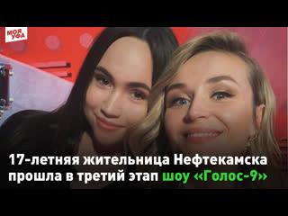 17-летняя жительница Нефтекамска прошла в третий этап шоу Голос-9
