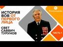 ВОВ от первого лица: Свет Саввич Турунов, адмирал, помощник министра обороны СССР. Часть 1