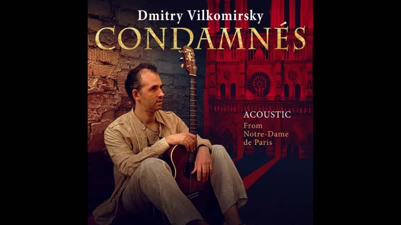 Дмитрий Вилькомирский Condamnés Acoustic From Notre Dame de Paris