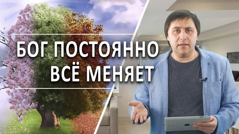 88 Бог постоянно все меняет Алексей Осокин Библия 365
