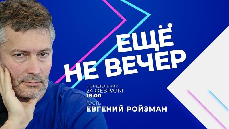 Евгений Ройзман о Навальном Дуде тюрьме и нехорошем ходе Медузы