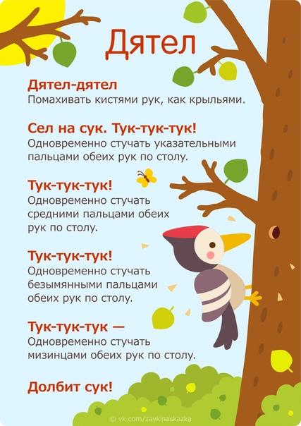 ПАЛЬЧИКОВЫЕ ИГРЫ Стишки-кapточки для малышей