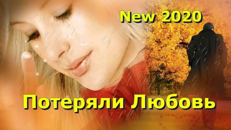 Премьера Екатерина Истомина Потеряли Любовь New 2020
