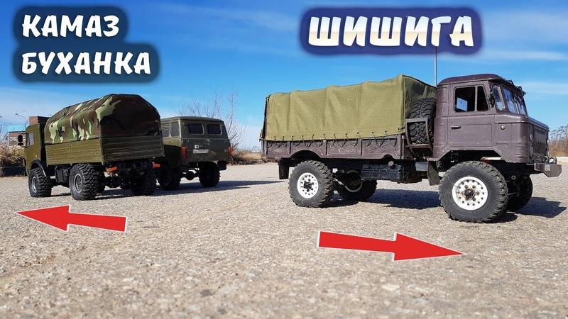 ПЕРЕТЯГИВАНИЕ на грузовиках ... OFFroad 4x4. Шишига, Камаз, УАЗ Буханка