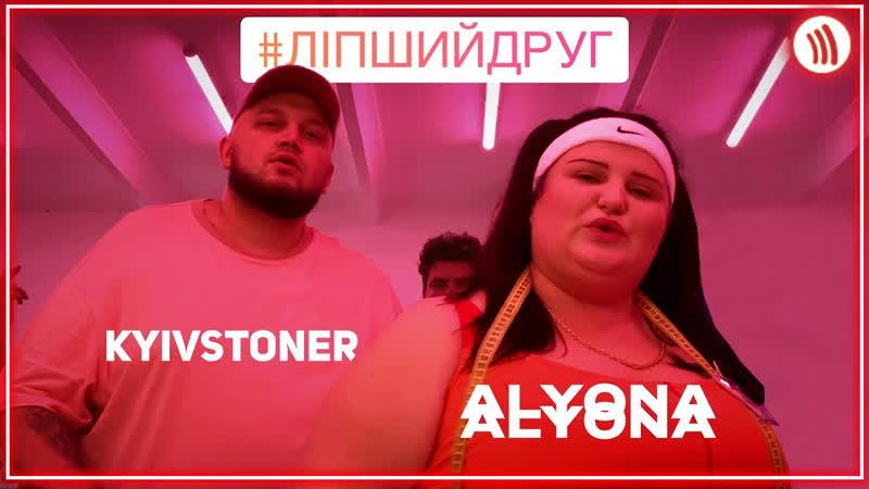 Alyona alyona feat KYIVSTONER Рятувальний круг I клип vqMusic ft и Альона Алена Киевстонер