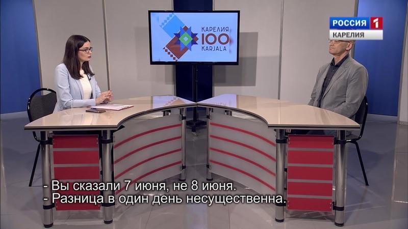 Tolkun pagin 💥 Miten 8 kesäkuuta tuli Karjalan tasavallan syntymäpäiväksi