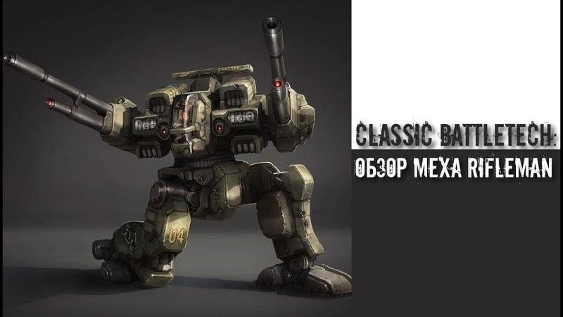 Classic Battletech обзор Rifleman
