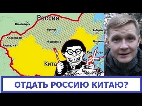 ВОЙНА РОССИИ С КИТАЕМ МИФ ИЛИ РЕАЛЬНОСТЬ