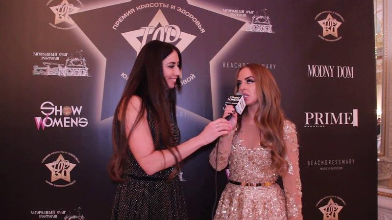 Showwomens - интервью с орган-м престижной Премии в области Красоты и медиа Юлией Ефременковой