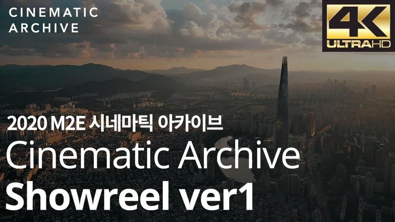 2020년 M2e 시네마틱 아카이브 Showreel Ver 1 Korea Drone 드론 하이라이트 모음 시네마틱아카이브