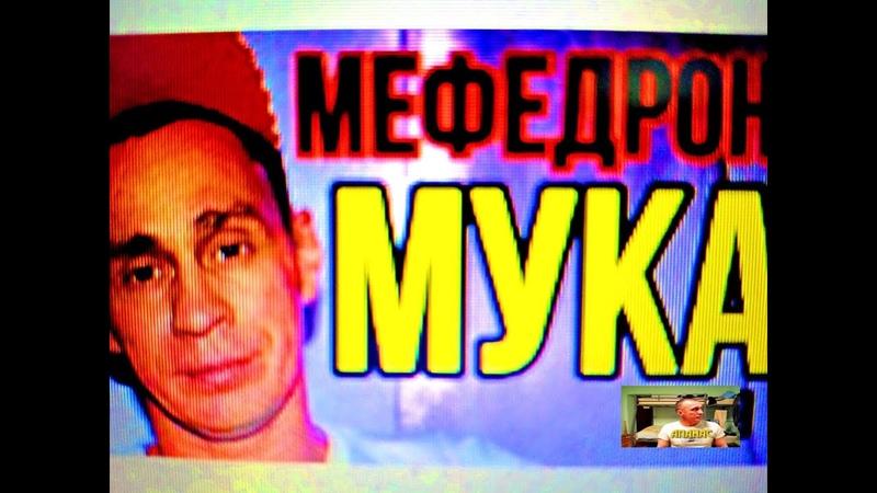 Мефедрон случай из жизни/мука/мяу наркотик/мефедрон эффект/осторожно мефедрон/влог 18http