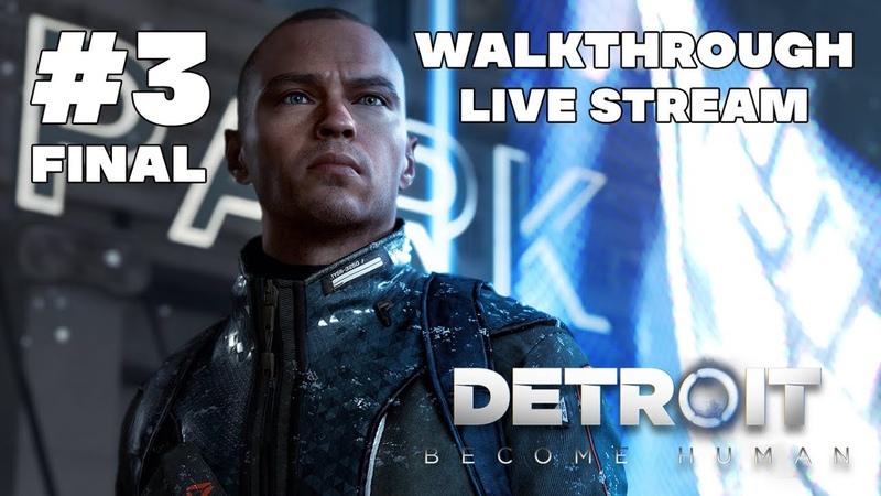 Detroit Become Human прохождение игры - Часть 3 Финал [LIVE]