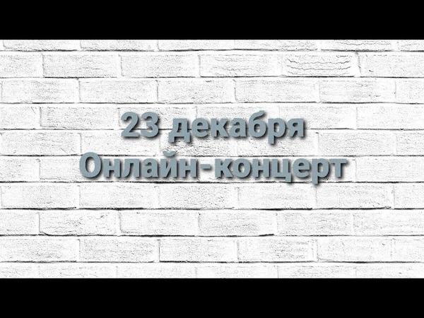 Т.Рузавина,С.Таюшев ст. и мл.Онлайн-концерт.23.12.2020.
