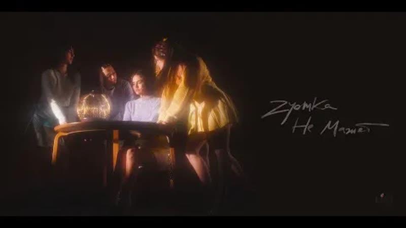 Zyomka - Не мажет (Премьера клипа 2021)