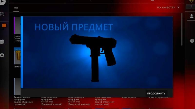 Крафт оружия в Counter Strike Global Offensive Что мне выполо