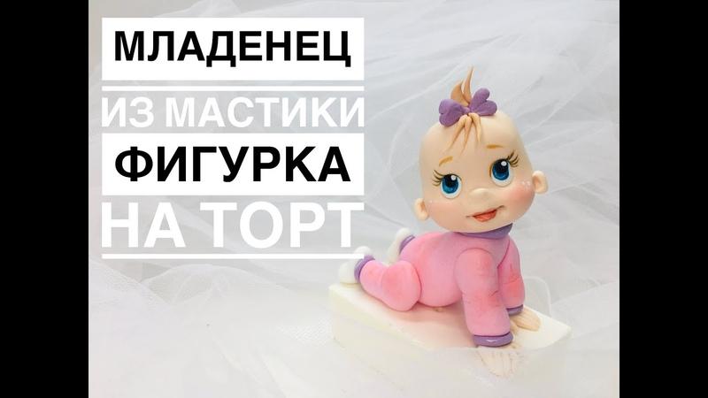 Младенец из мастики 🔴 запись эфира из instagram🔴Фигурка на торт 🔴 Фигурка младенца 🔴 Танинторт