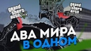 КАРТА GTA 5 И GTA SA В ОДНОМ МЕСТЕ МОДЫ GTA 5