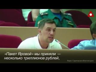 Депутата Николая Бондаренко, за заявление о пенсионной реформе на заседании Саратовской об