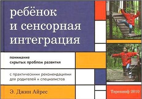 Подборка книг по сенсорной интеграции, изображение №2