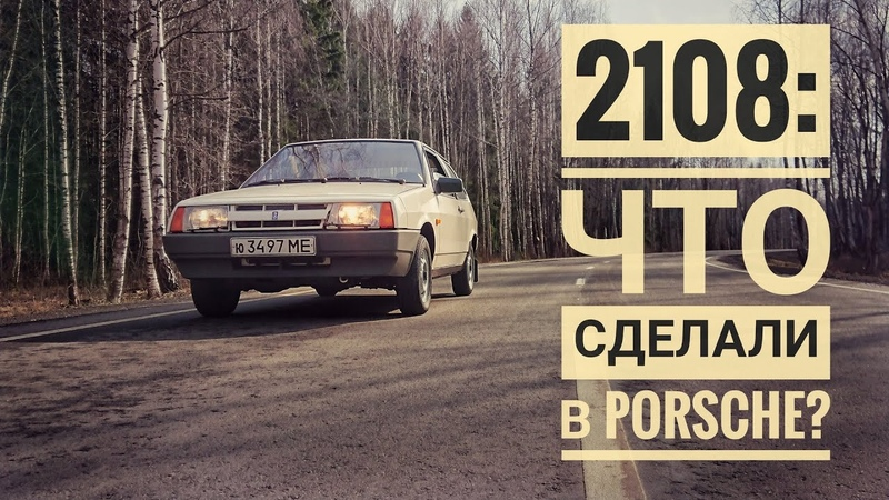 ВАЗ 2108 мифы и неизвестные факты о самом прогрессивном автомобиле из СССР