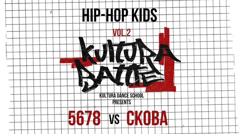 KULTURA BATTLE|HIP-HOP KIDS 14|5678 vs Скова
