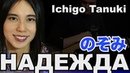 Ichigo Tanuki - Надежда (Анна Герман по-японски)